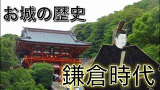 お城の歴史鎌倉時代