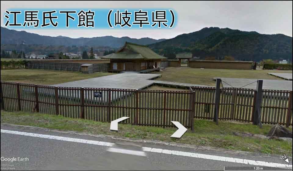 江馬氏下館(岐阜県)
