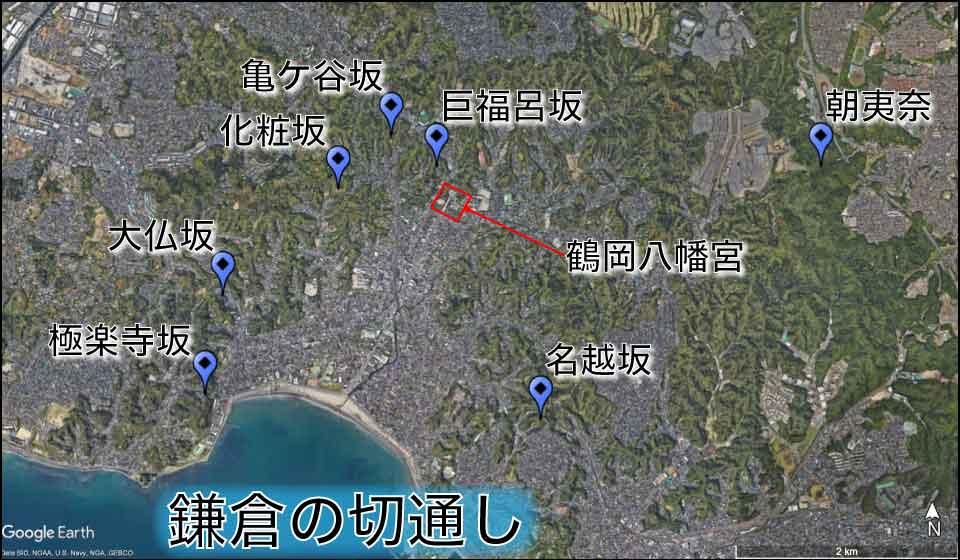鎌倉ー7つの切通し