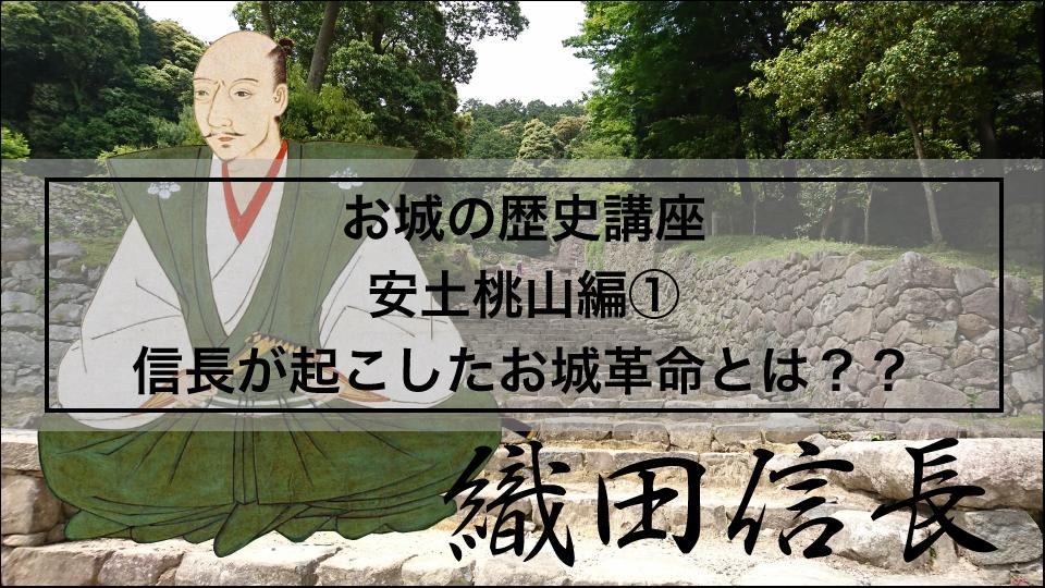 お城の歴史講座 安土桃山編① 信長がお城で起こした革命とは??
