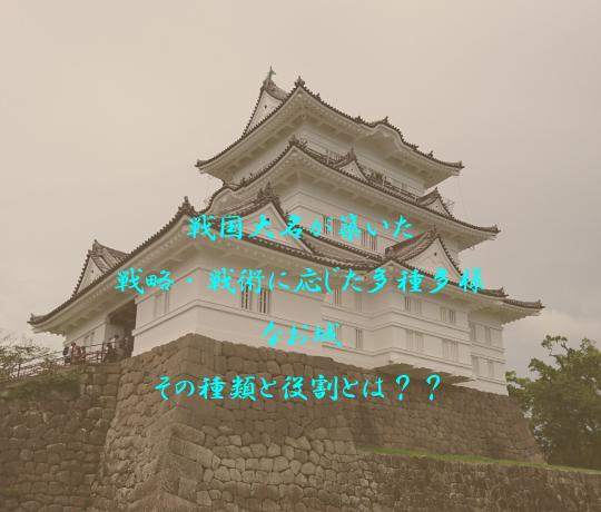 お城の種類と役割