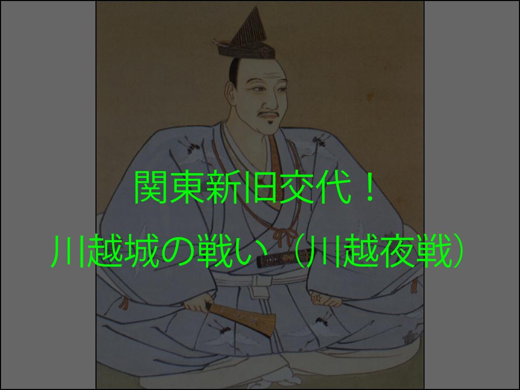 関東新旧交代!川越城の戦い
