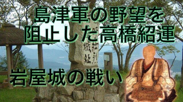 島津軍の野望を阻止した高橋紹運岩屋城の戦い