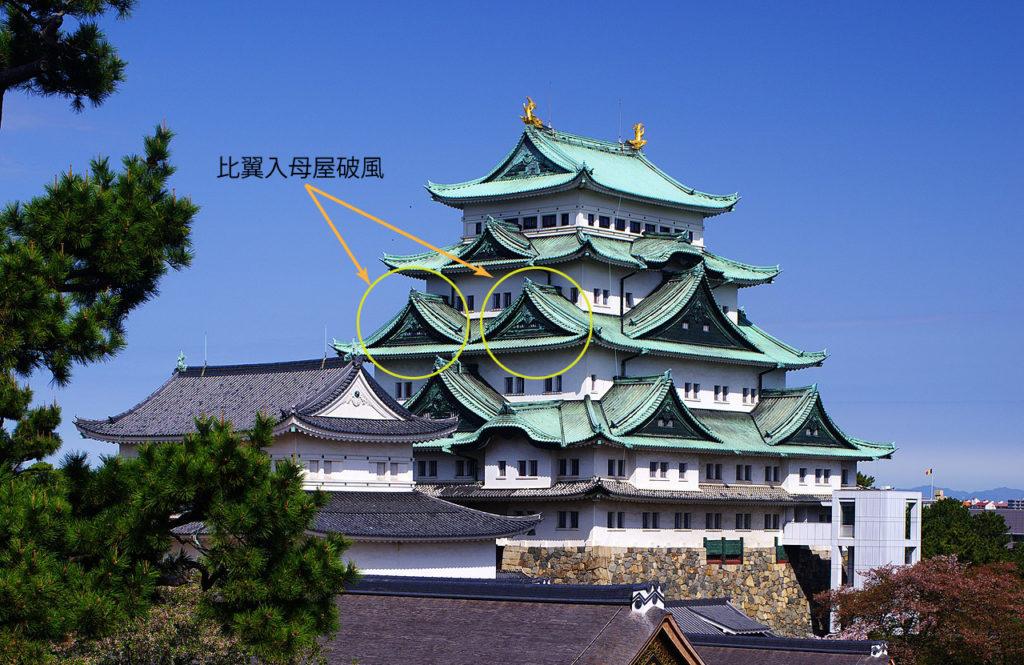 名古屋城の比翼入母屋破風