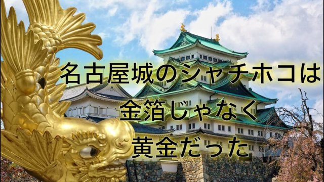 名古屋城のシャチホコは金箔じゃなく黄金だった
