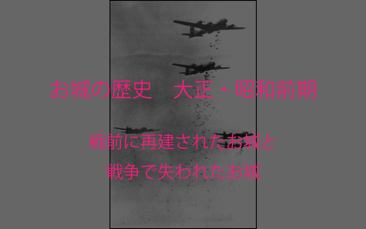 お城の歴史 大正・昭和前期編