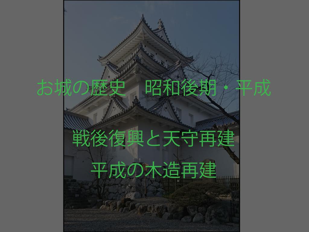 お城の歴史 昭和後期・平成
