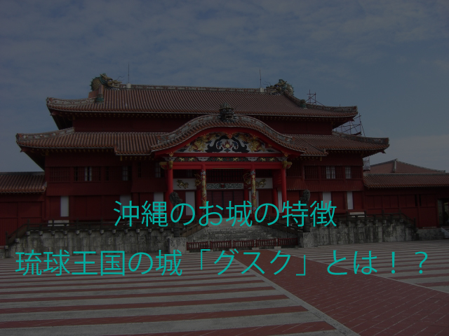 沖縄のお城の特徴