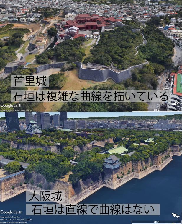 首里城と大阪城の石垣の比較