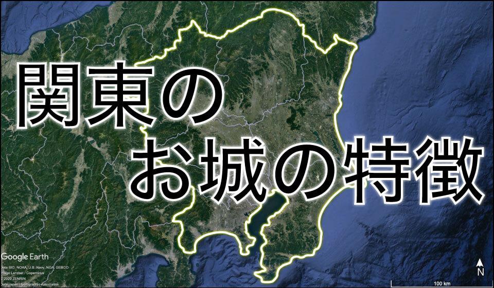 関東のお城の特徴