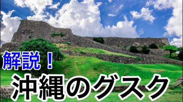 解説!沖縄のグスク