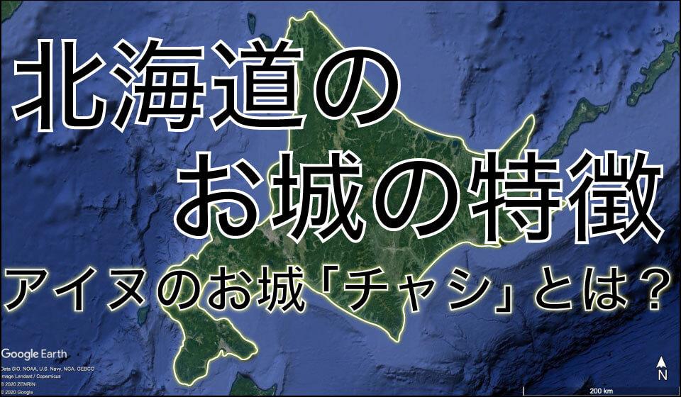 北海道のお城の特徴