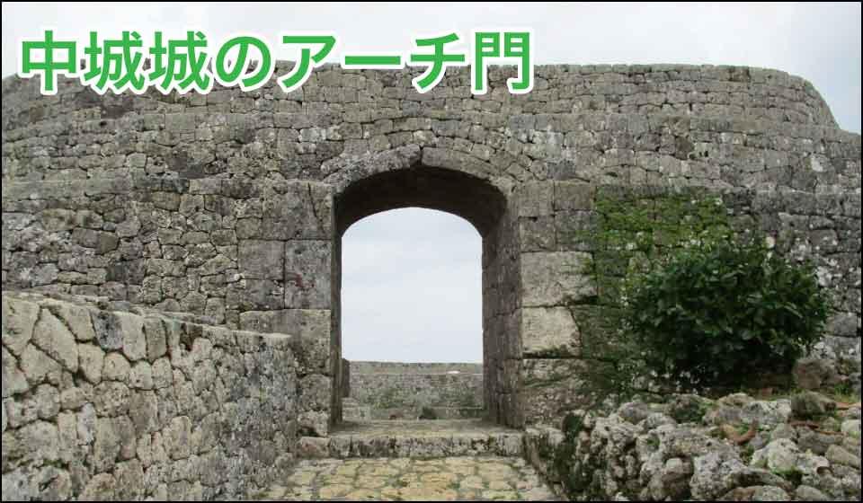 中城城のアーチ門