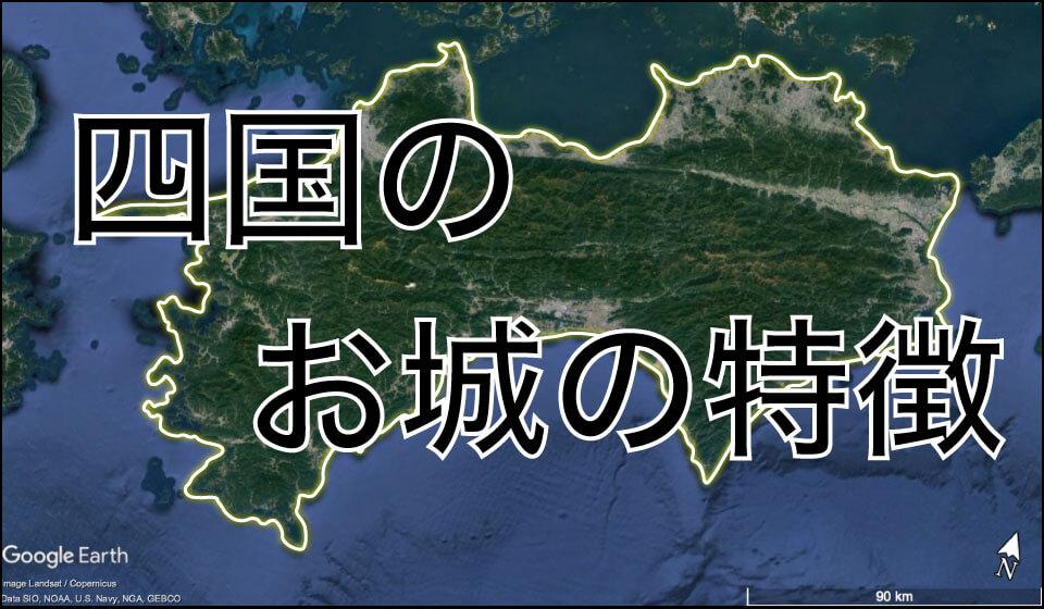 四国のお城の特徴
