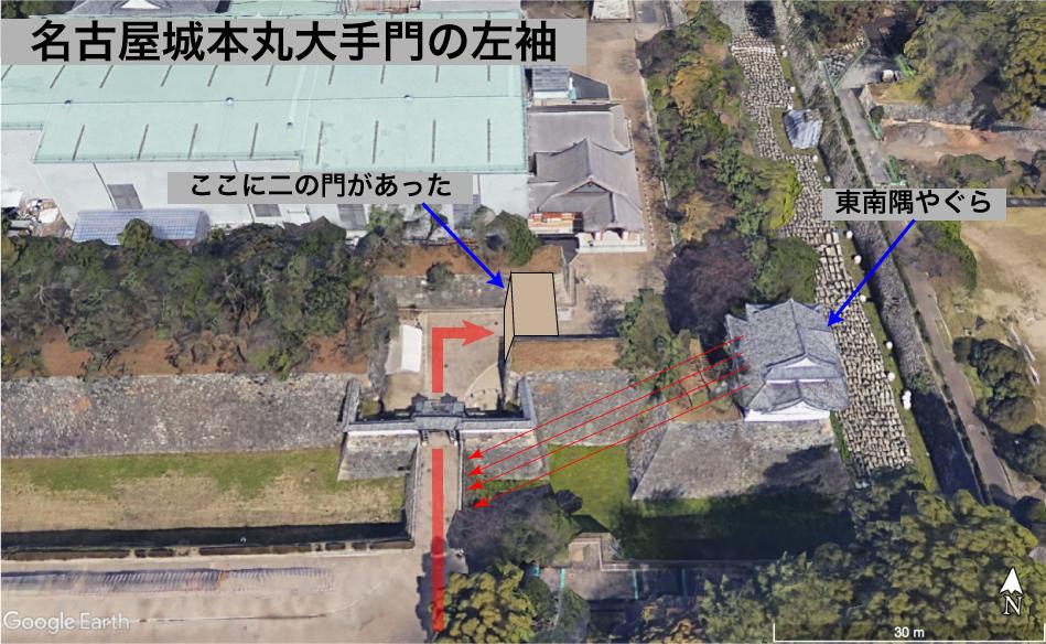 名古屋城本丸大手門の左袖