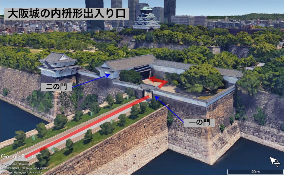 大阪城の内枡形出入り口