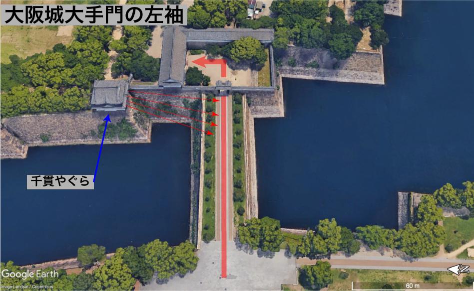 大阪城大手門の左袖