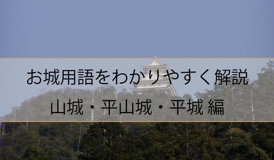 お城用語をわかりやすく解説 山城・平山城・平城 編
