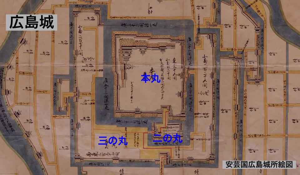 広島城の縄張