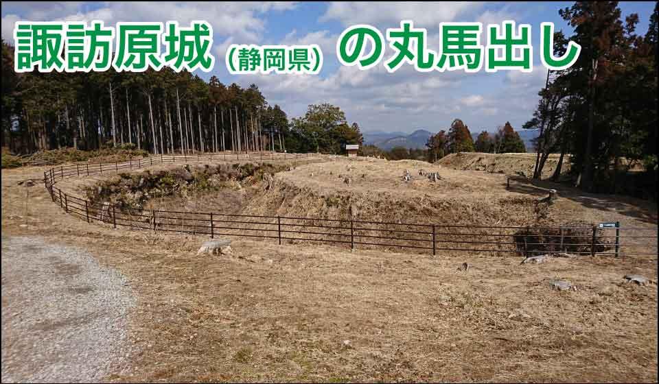諏訪原城(静岡県)の丸馬出し