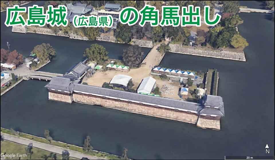 広島城の角馬出し