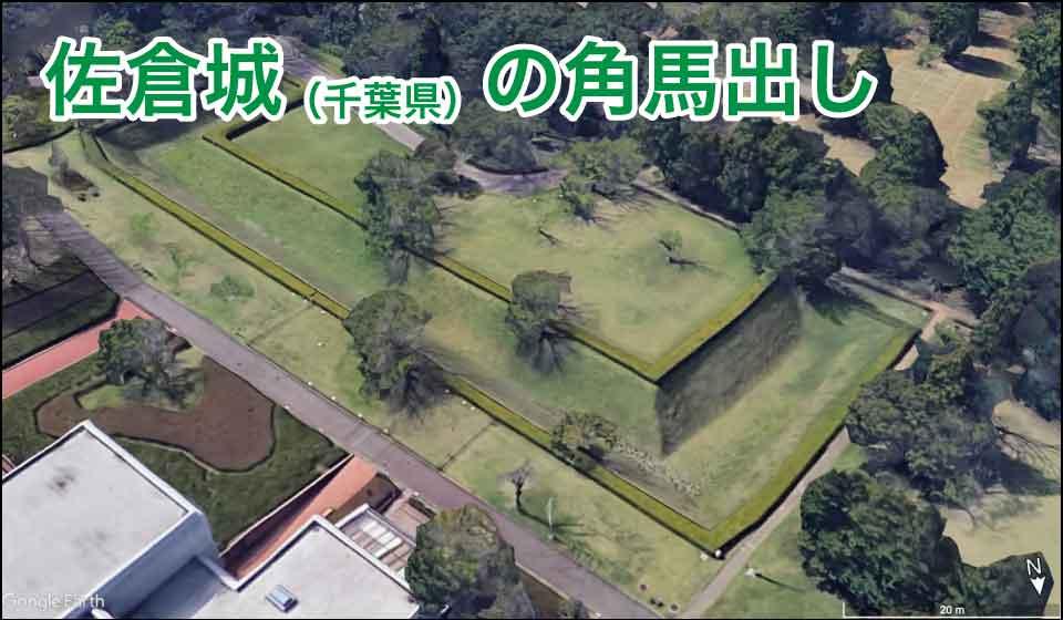 佐倉城の角馬出し
