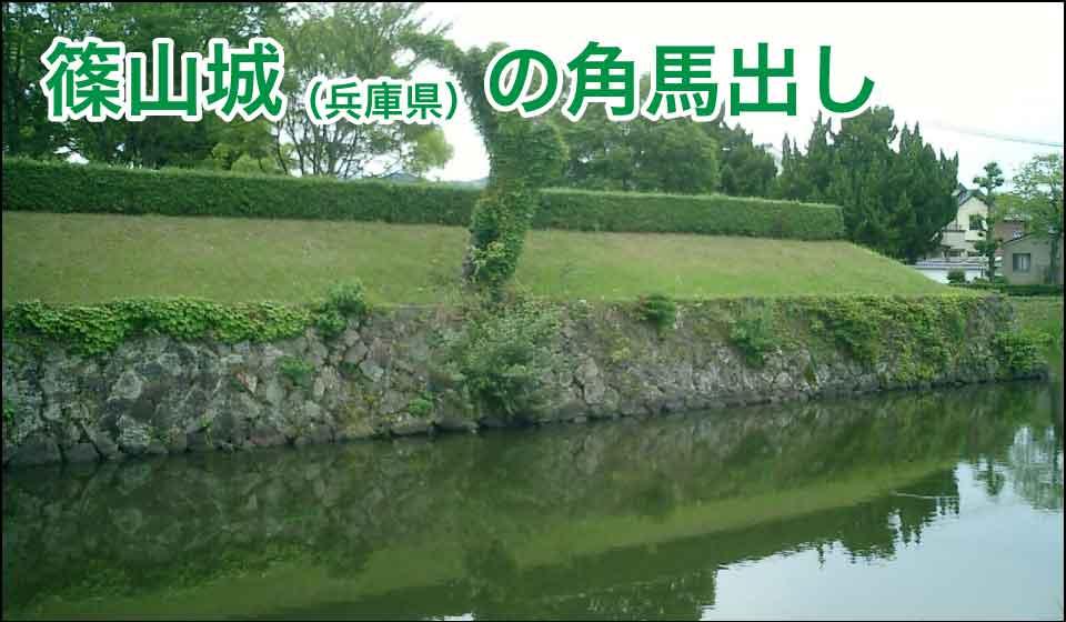 篠山城の角馬出し
