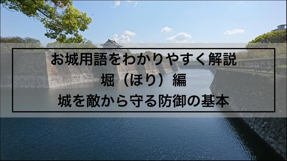 お城用語をわかりやすく解説 堀(ほり)編