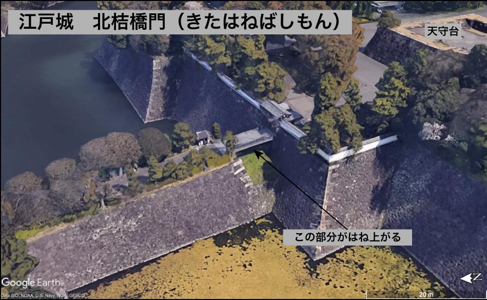 江戸城の北桔橋門