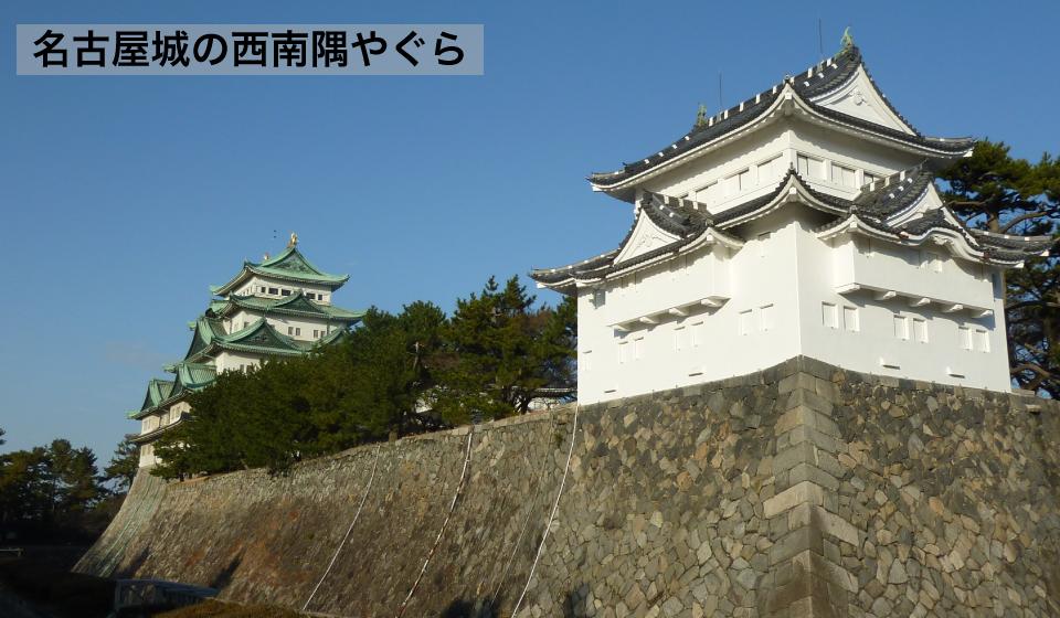 名古屋城の西南隅やぐら