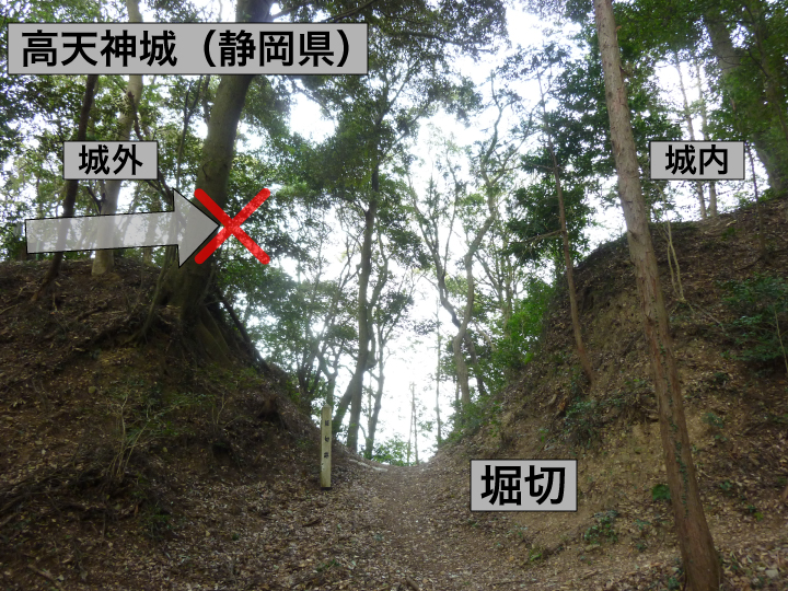堀切ー高天神城(静岡県)