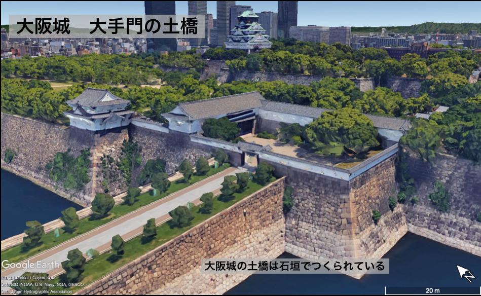 大阪城 大手門の土橋
