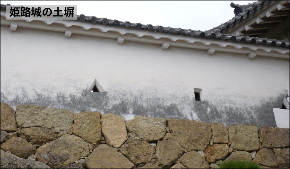 姫路城の土塀