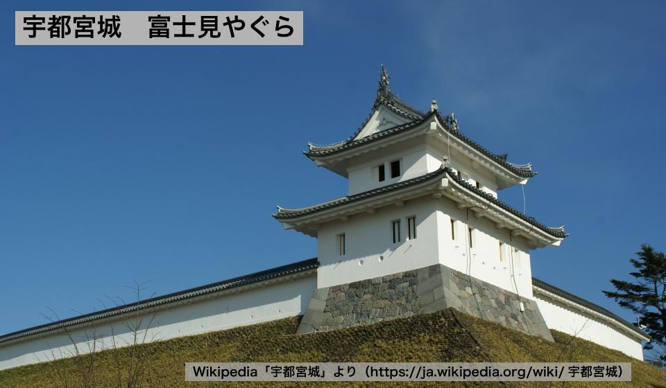 宇都宮城 富士見やぐら