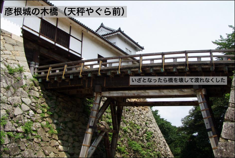 彦根城の木橋