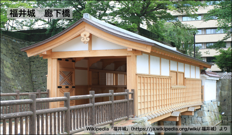 福井城の廊下橋