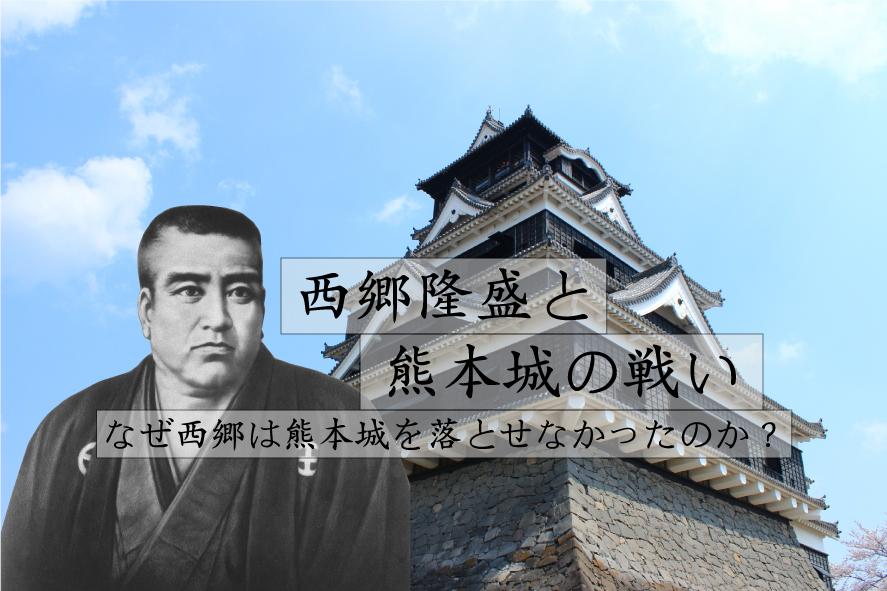 西郷隆盛と熊本城の戦い