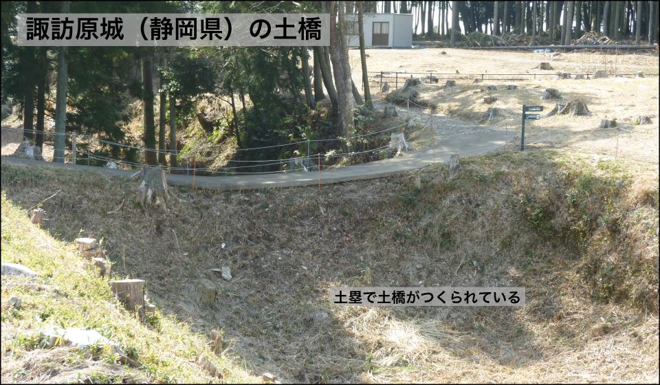 諏訪原城(静岡県)の土橋