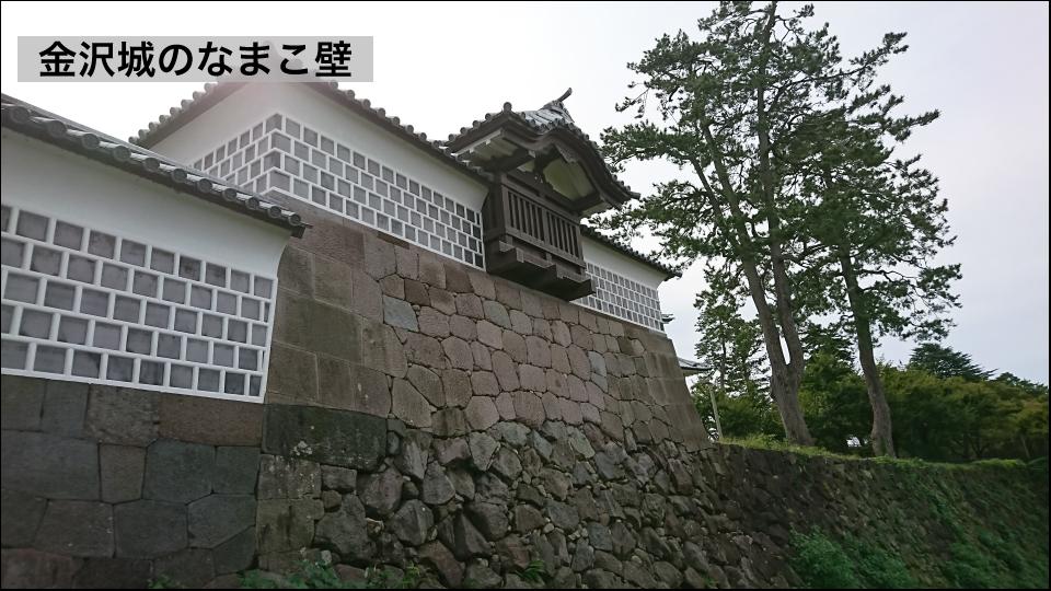 金沢城のなまこ壁