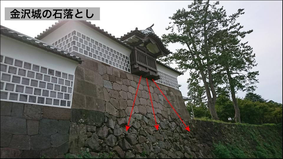 金沢城の石落とし