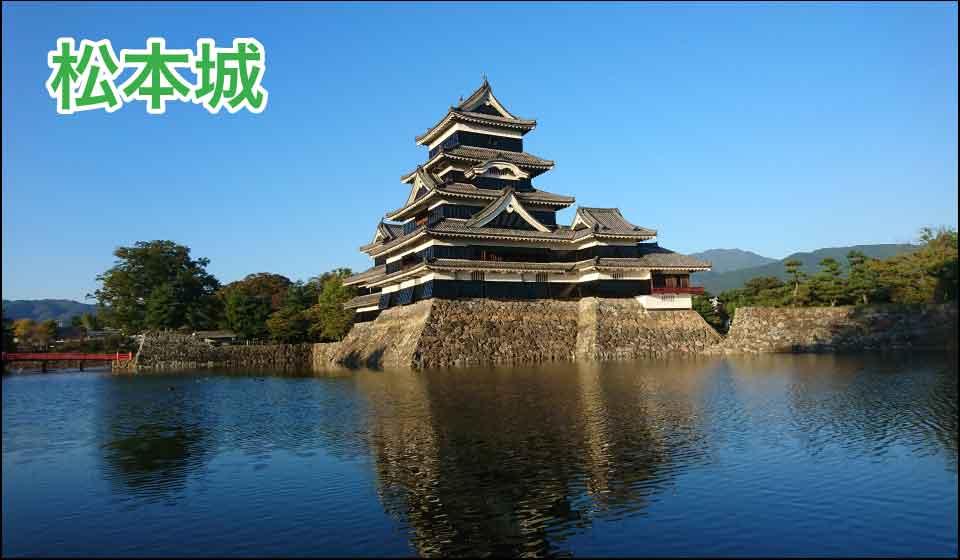 松本城の水堀と天守
