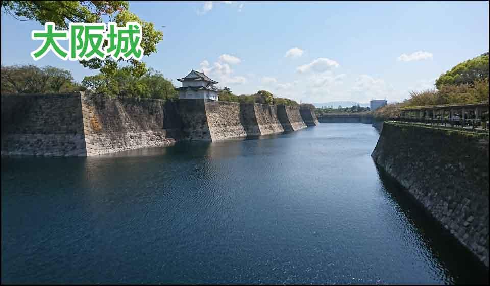 大阪城の水堀
