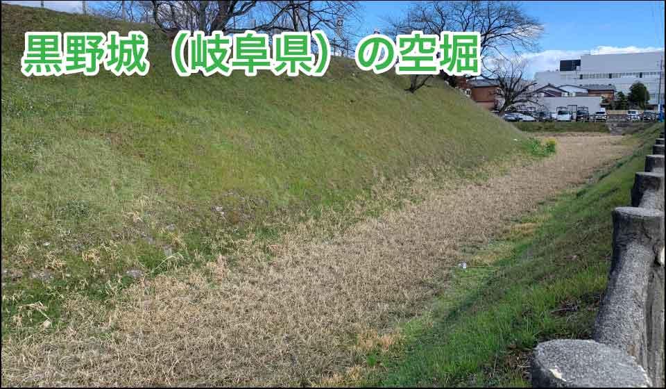黒野城の空堀