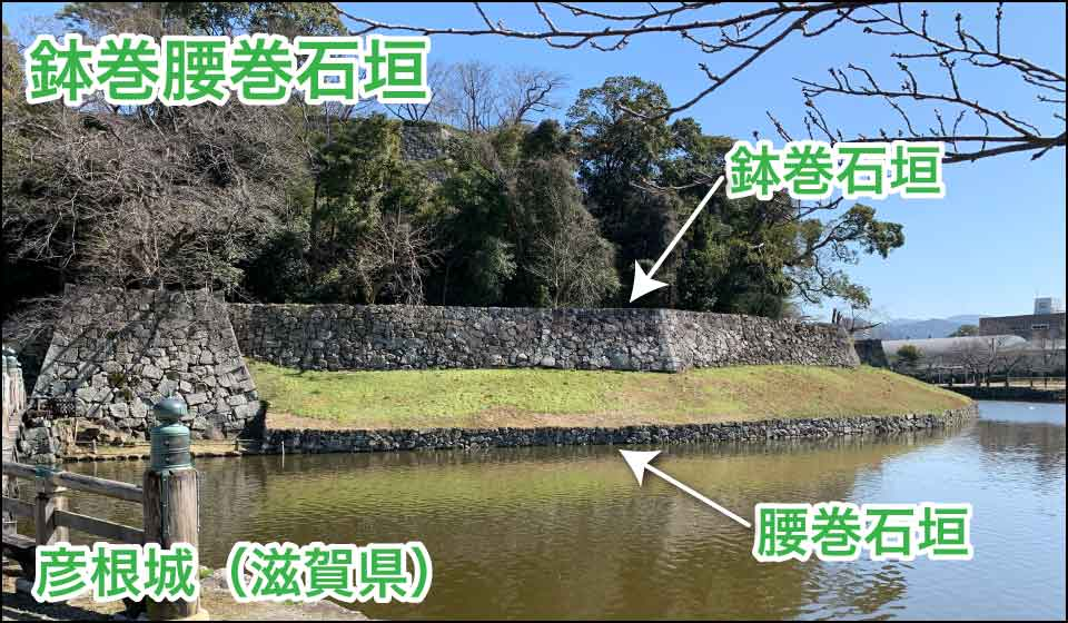彦根城の鉢巻腰巻石垣