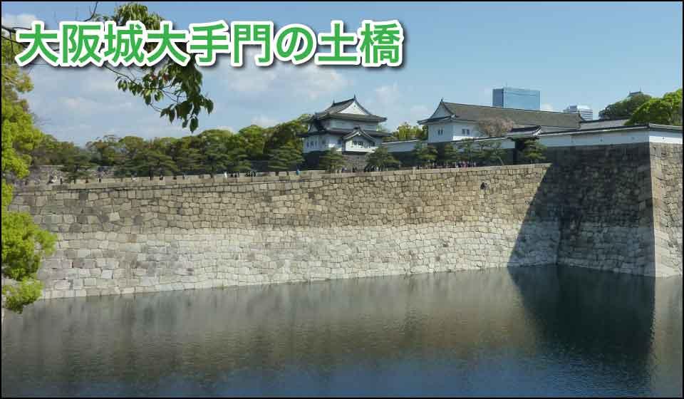 大阪城大手門の土橋