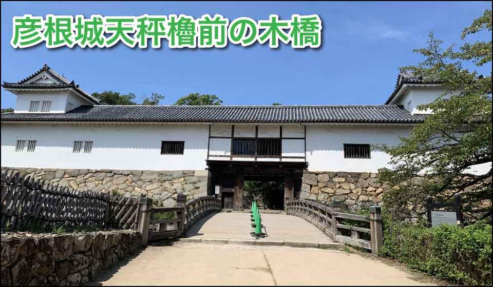 彦根城天秤櫓前の木橋