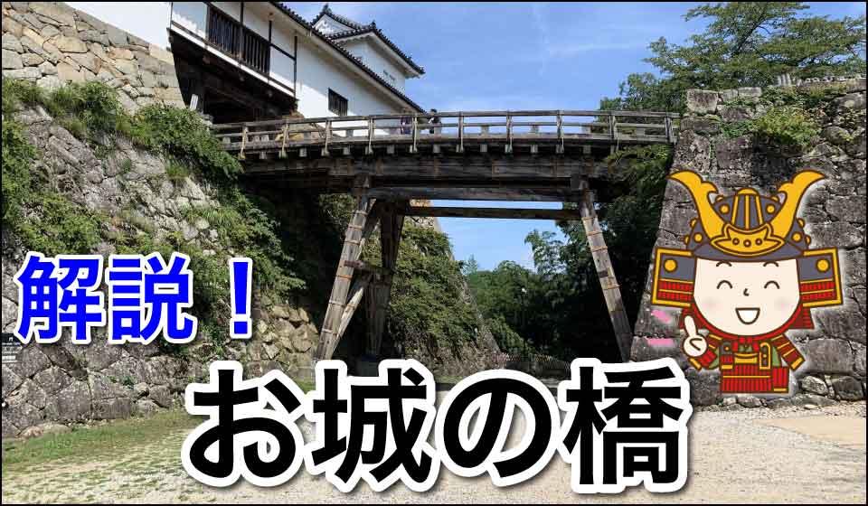 解説!お城の橋