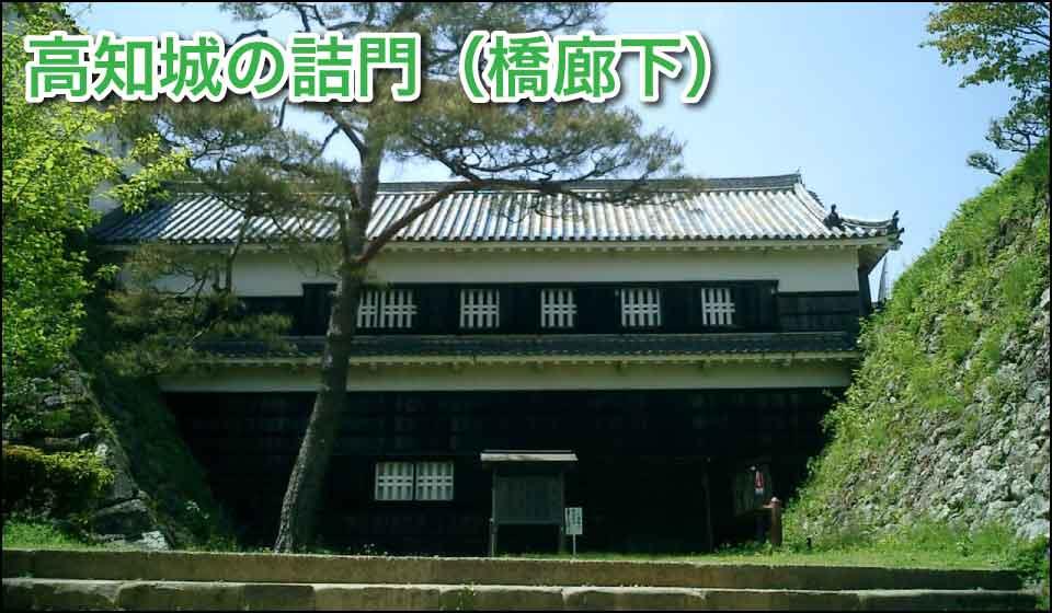 高知城の詰門(橋廊下)