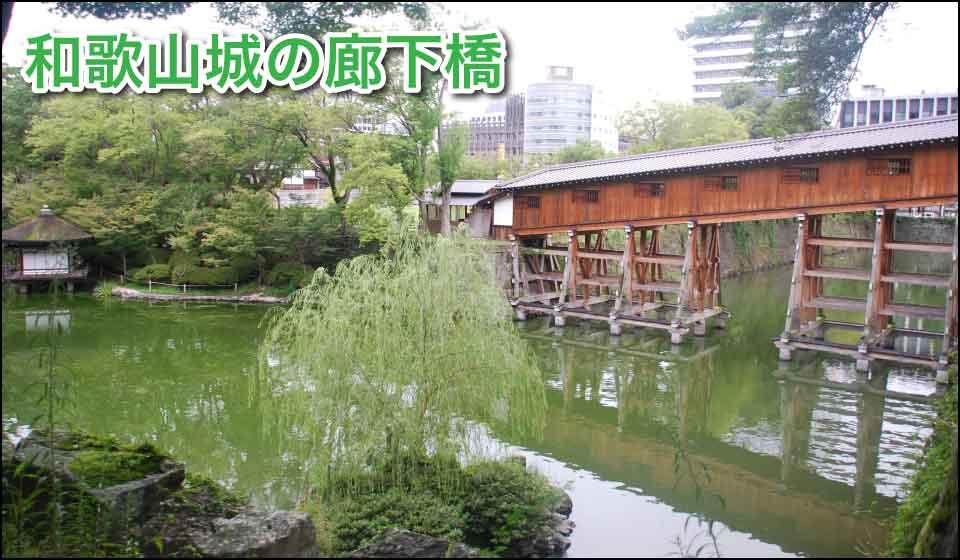和歌山城の廊下橋