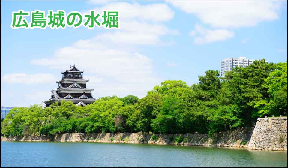 広島城の水堀
